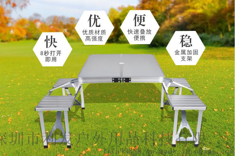 连体铝合金折叠桌示意图