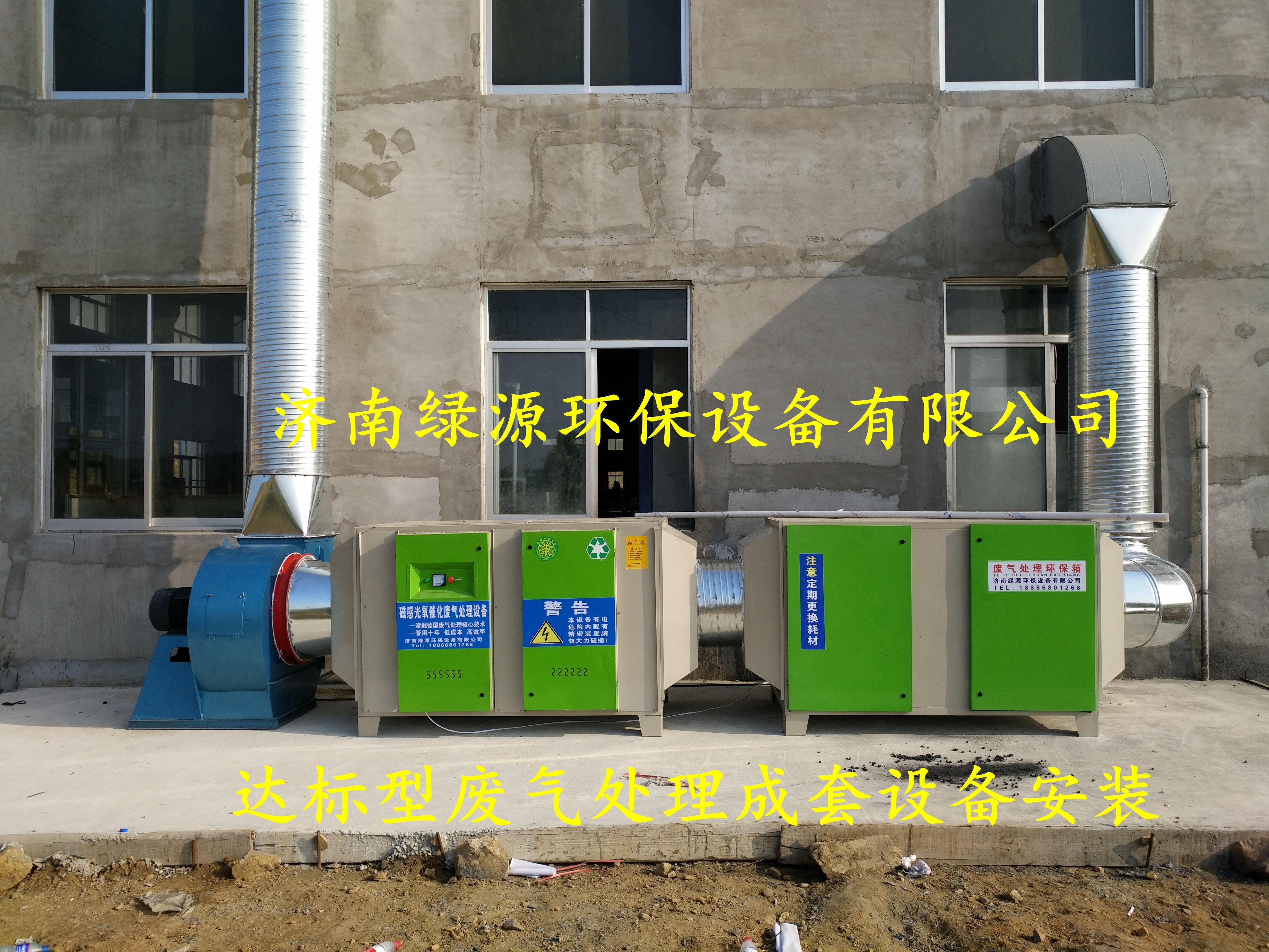 印刷廠廢氣處理設備,車間VOC廢氣治理設備54951032
