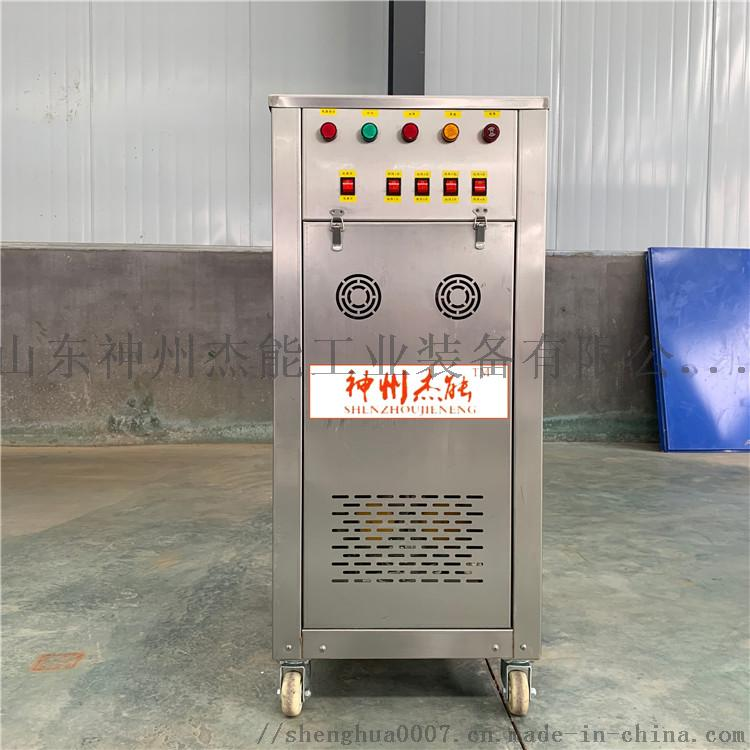 神州傑能 全自動電加熱蒸汽發生器 小型電蒸汽鍋爐91559512