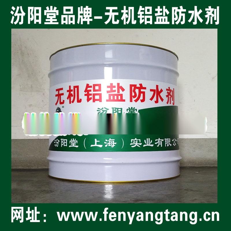 無機鋁鹽防水劑、無機鋁鹽廠家直銷.jpg