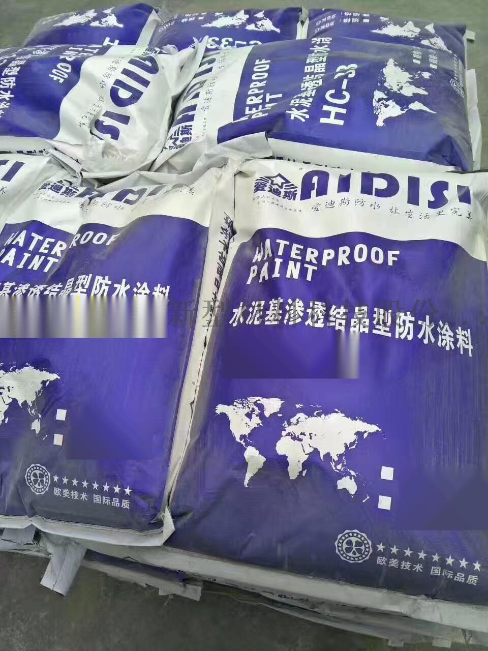 水泥基滲透結晶防水塗料袋裝.png
