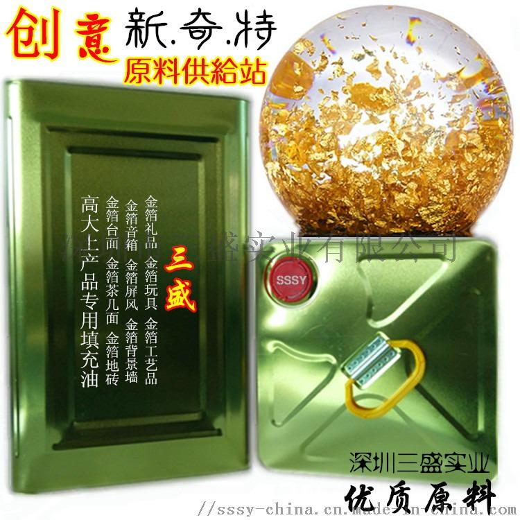 金箔产品专用油.jpg