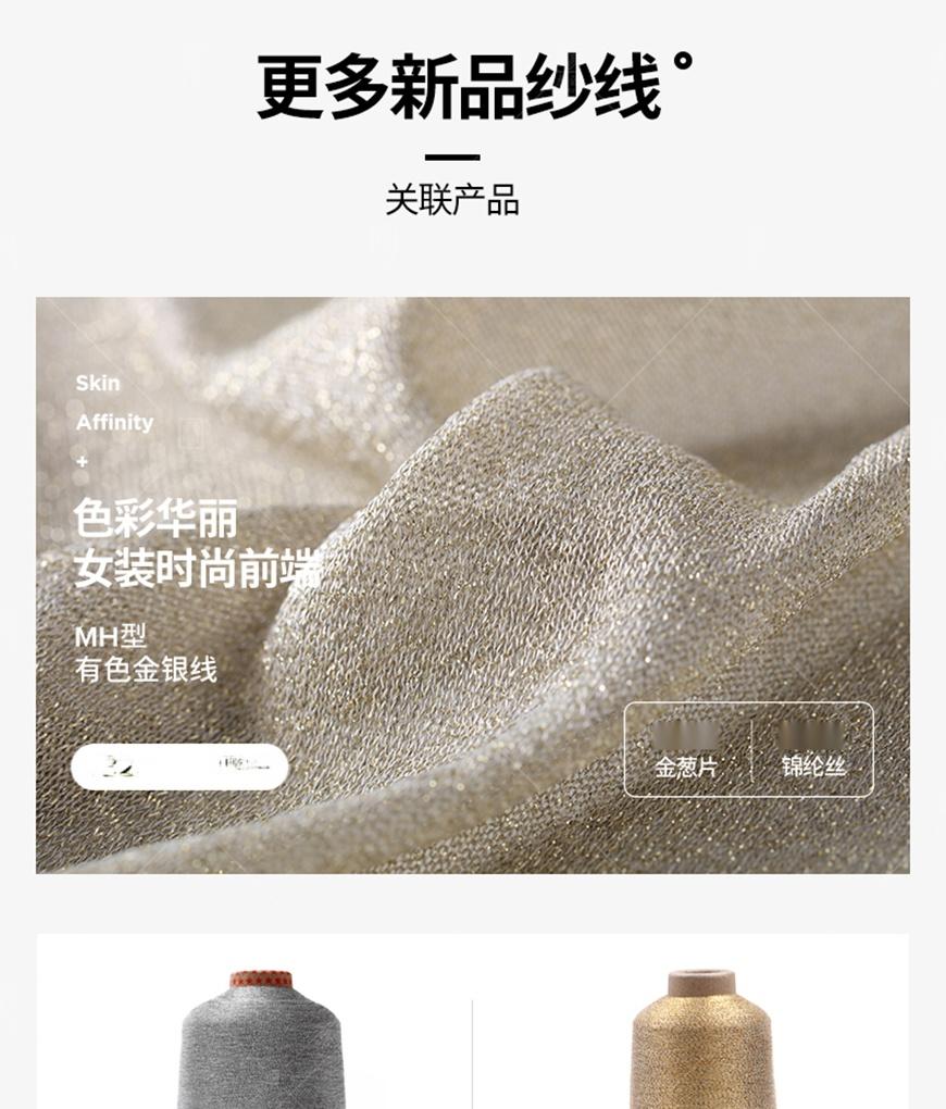 YX型-金银线详情_17.jpg
