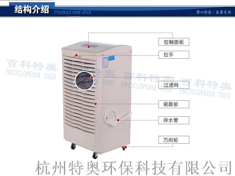 除湿器--890c---890_14.jpg