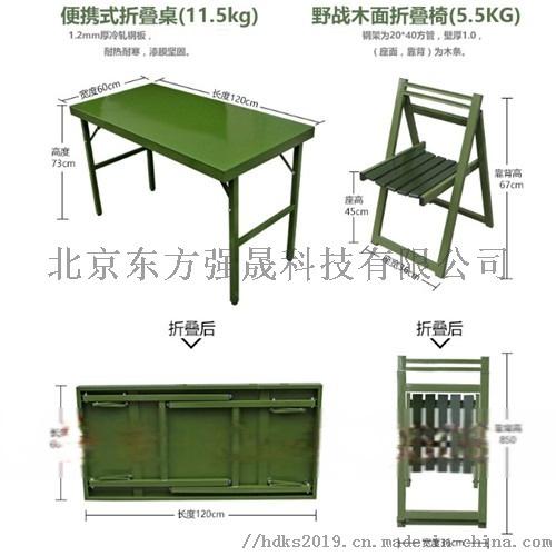 手提野戰餐桌,軍用餐桌124939045