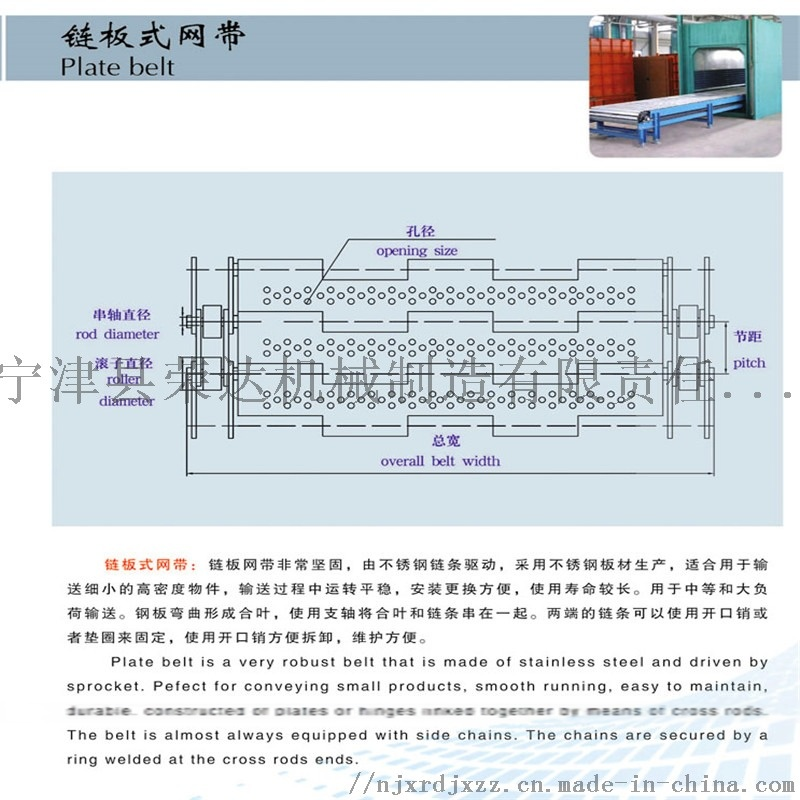 鏈板輸送帶示意圖.jpg