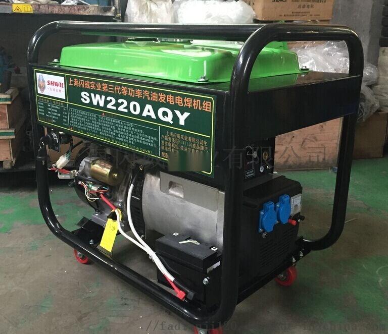 250A汽油发电电焊机 发电功率5KW921395255