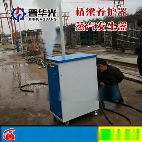 山东工程桥梁蒸汽养护器冬季智能桥梁养护机