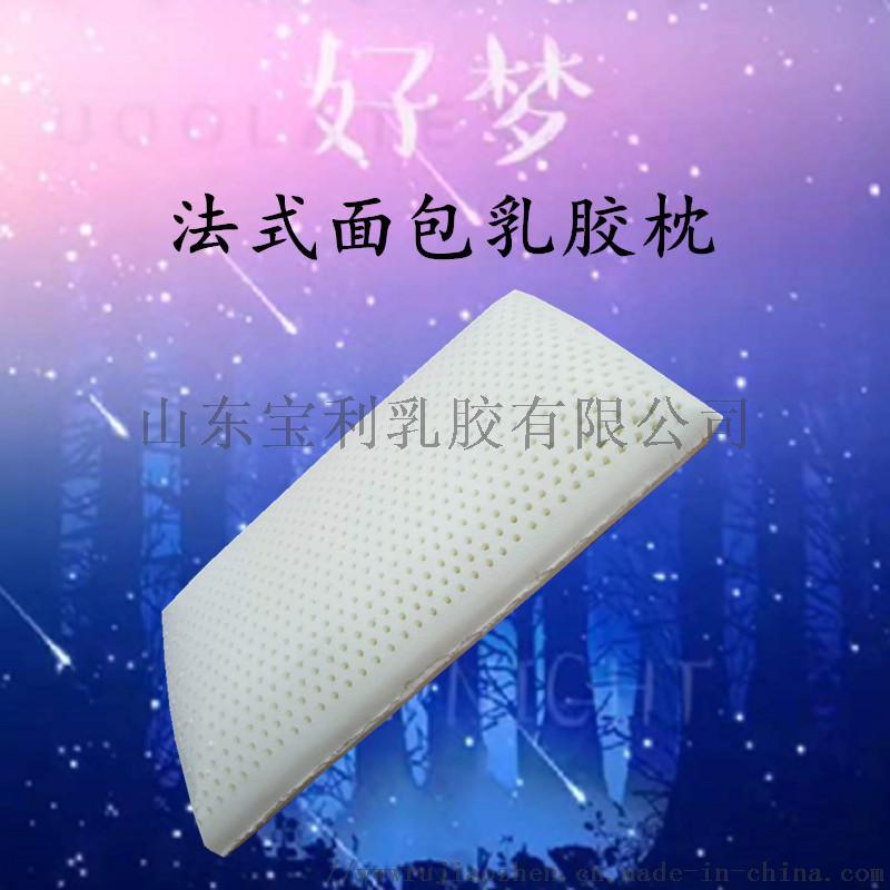 松禾源品牌天然乳胶枕生产厂家法式面包乳胶枕的好处792065272