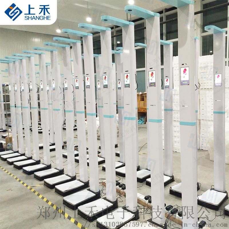河南郑州身高人体秤上禾SH-200G804253762