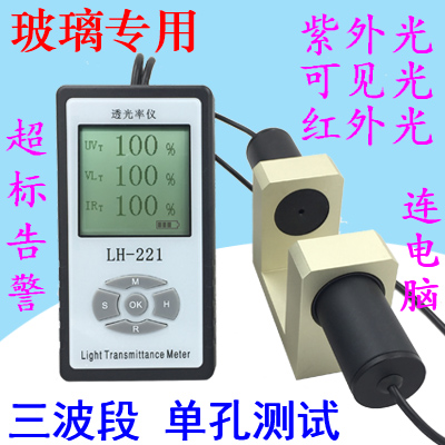 LH-221三波段玻璃透光率计太阳膜测试仪透光率仪84225335