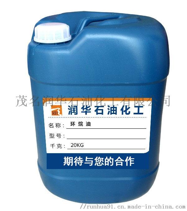 环烷油-2,1.jpg