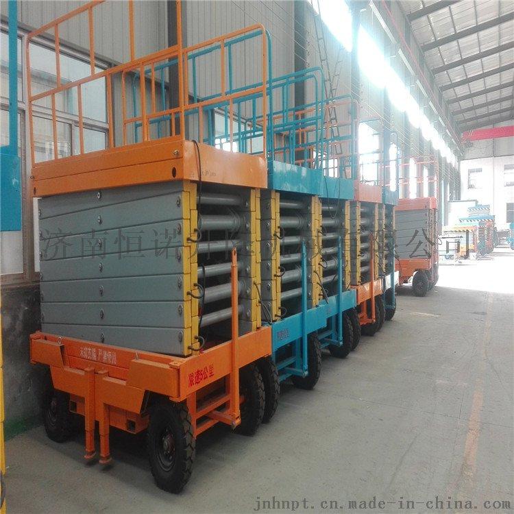 现货销售4-18米移动式升降机 电动升降平台44253112