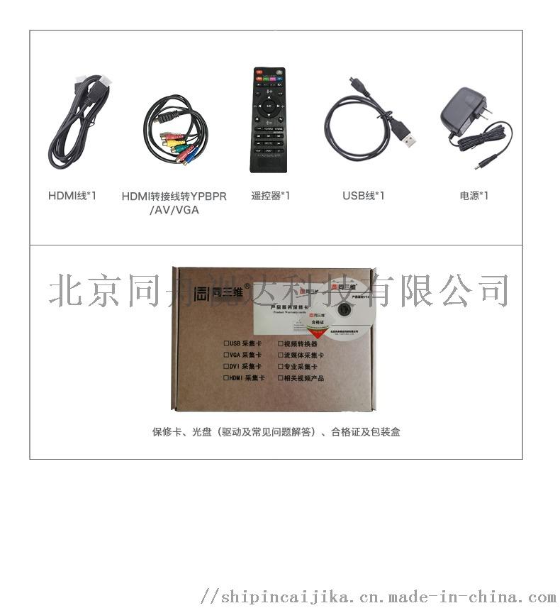 T960录制盒详情_12.jpg