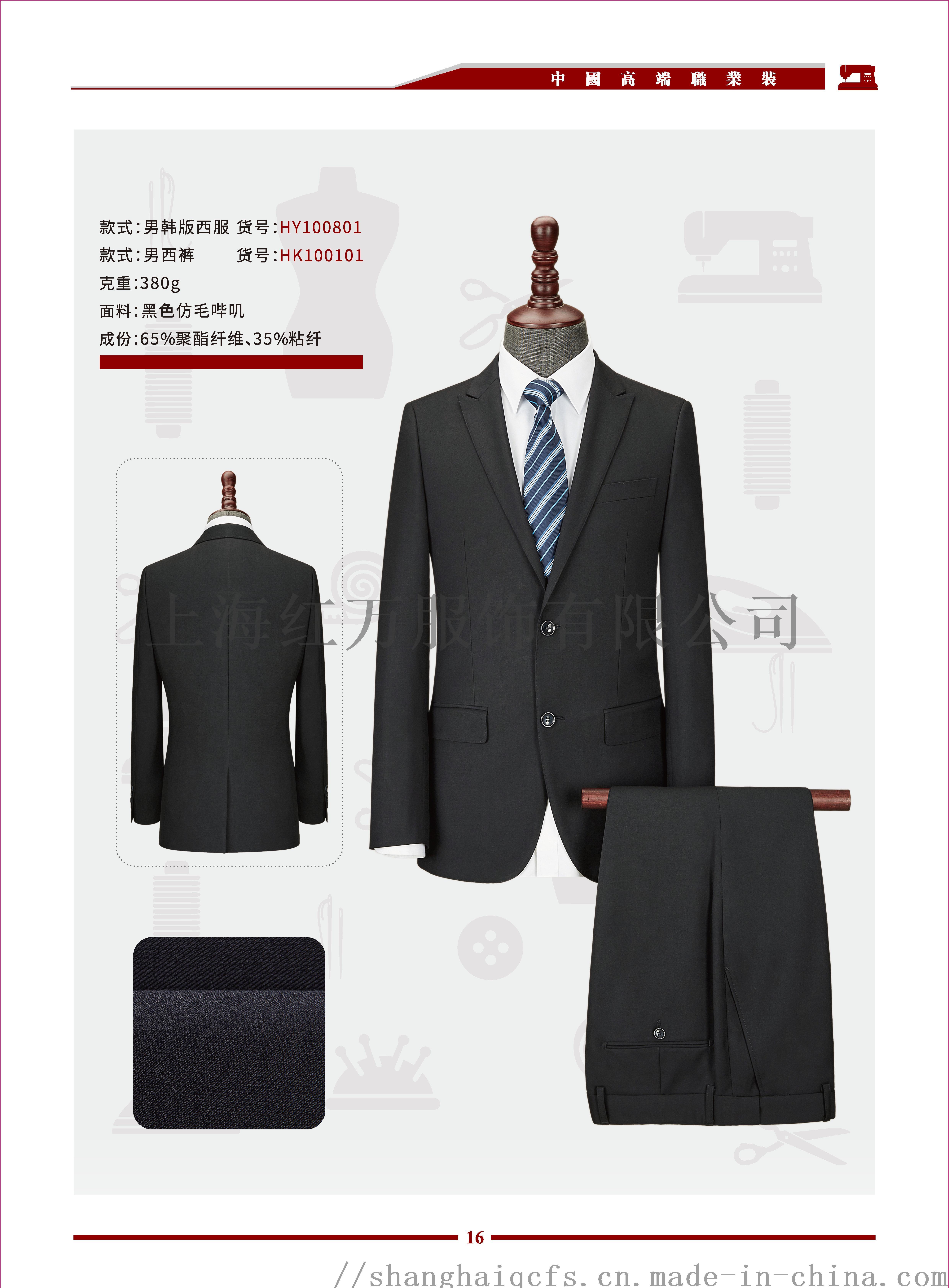 西装 职业服装定制 西服定制814113595