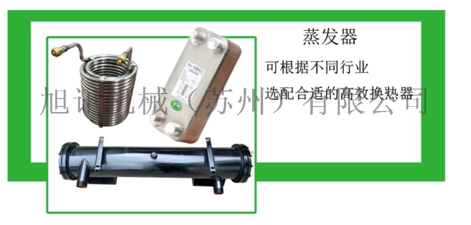 常州电镀冷水机厂家 常州阳极氧化水槽制冷机组 常州10P工业冷水机品牌厂家143793365