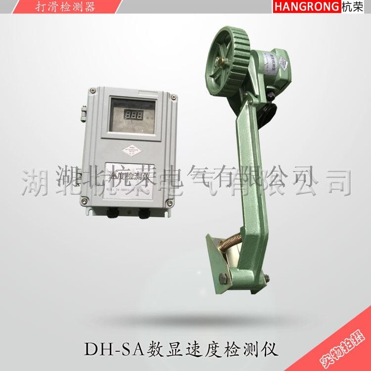 DH-SA数显速度检测仪1.jpg