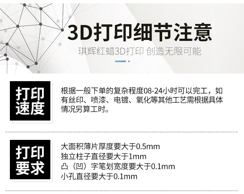 琪辉工业级3D打印红蜡手板动漫玩具公仔模型定制155080515