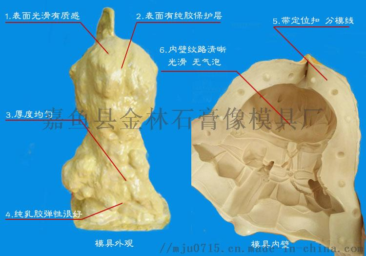 石膏模型彩绘模具,石膏乳胶像模具125800105