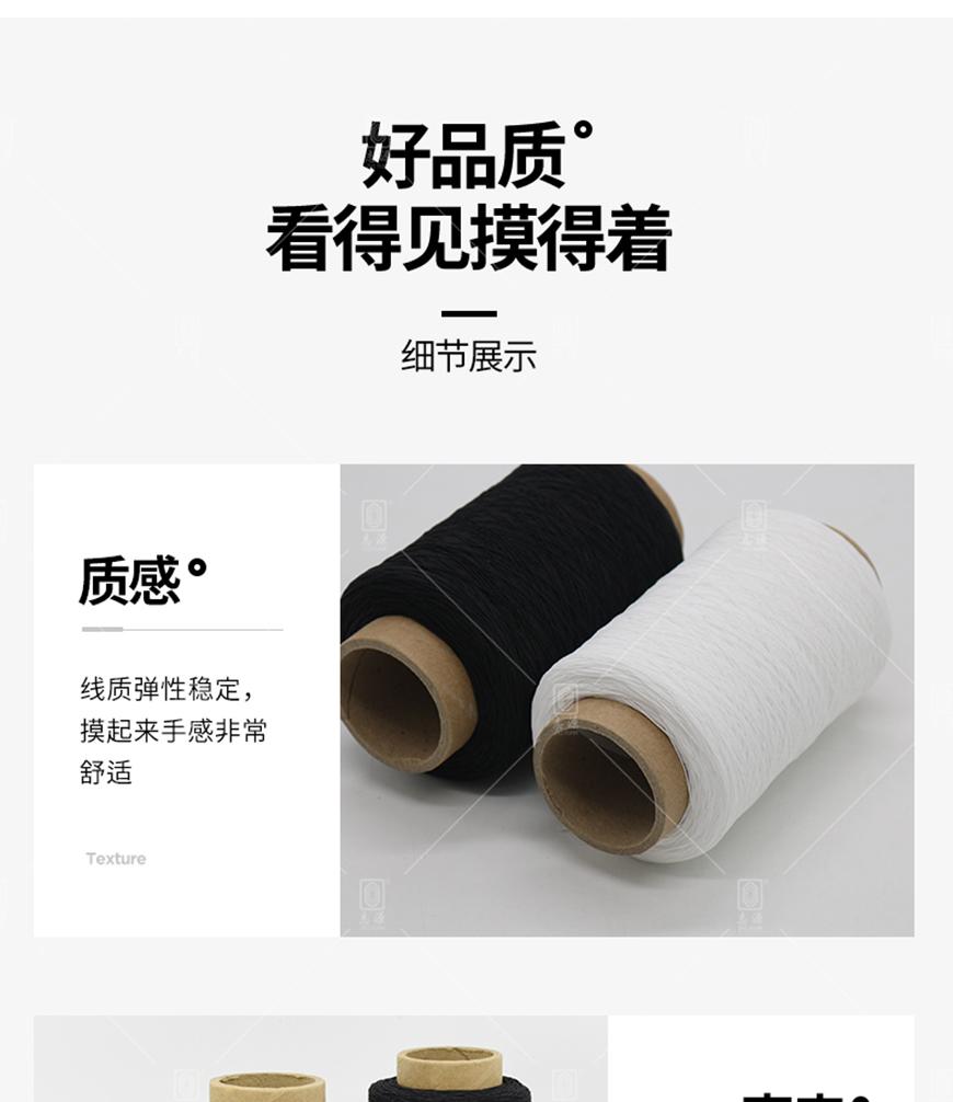 1120D-150D-氨纶涤纶橡筋线-_28.jpg