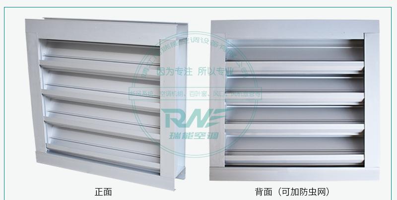 瑞能厂家定制变电站铝合金电动百叶窗 机房发电厂108857192