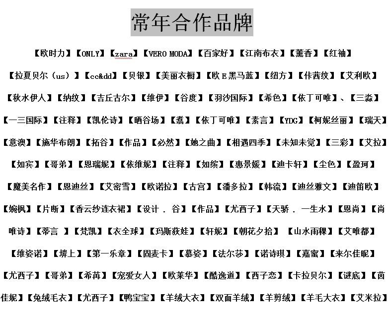 深圳品牌【布卡慕尚】女裝折扣庫存貨源124652955