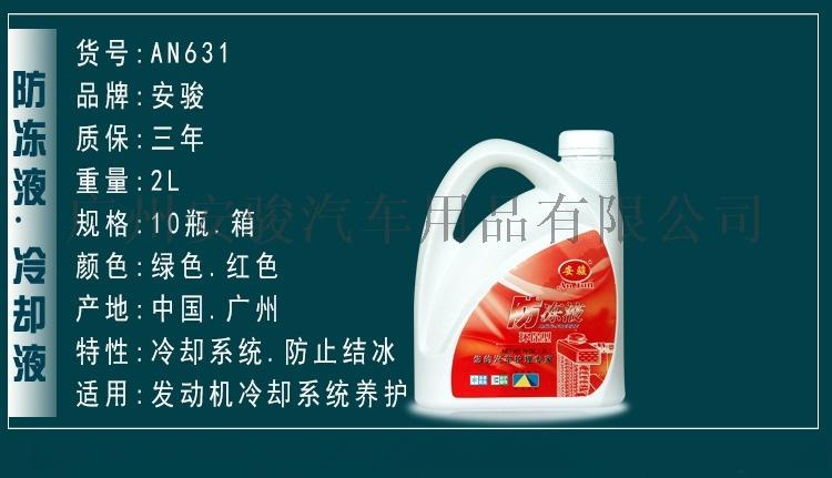 安駿-全系列產品-W_24