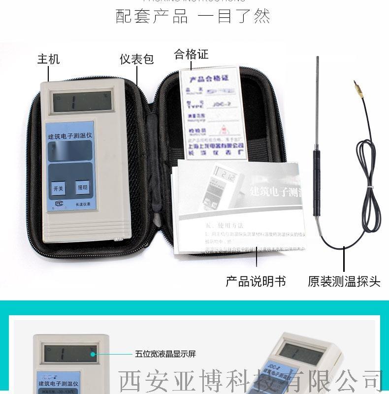 西安混凝土電子測溫儀|測溫線816655355