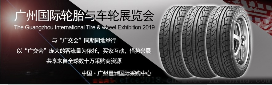 2019第三届广州轮胎轮毂展58002042