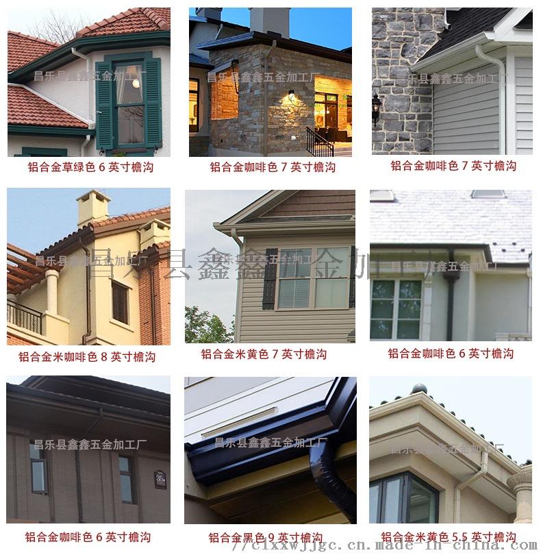 天津建筑用铝合金接水槽哪家质量好 铝合金天沟154095415