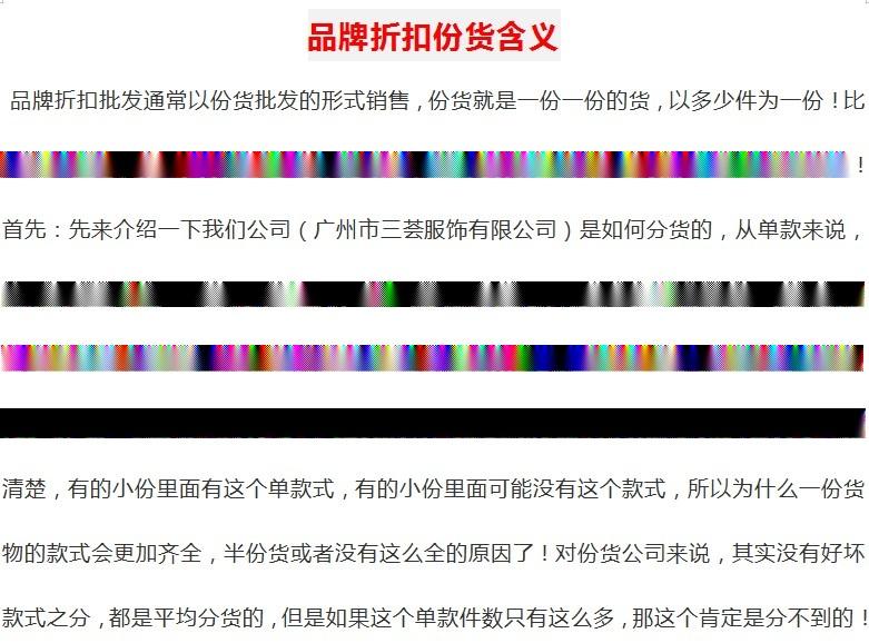 深圳品牌【布卡慕尚】女裝折扣庫存貨源124652945