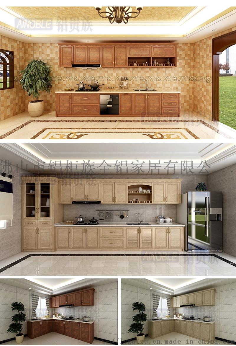 全铝家具铝材全铝橱柜型材铝合金整体橱柜 全铝柜子142920025