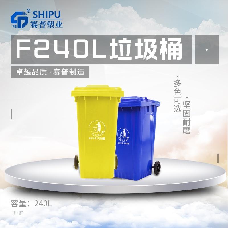 F240L垃圾桶.jpg