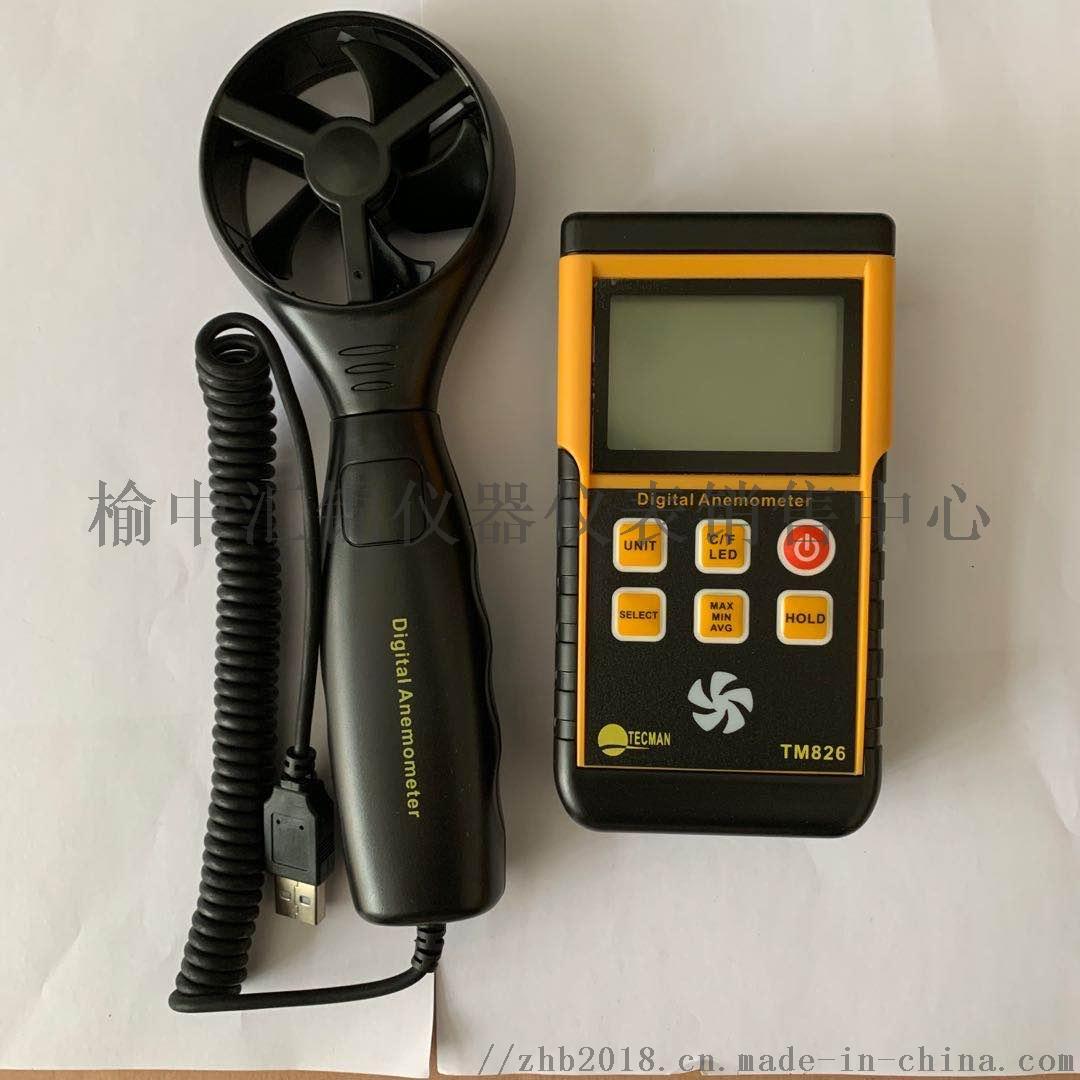 汉中风速仪/汉中数字式风速仪/安康叶轮式风速仪136605872