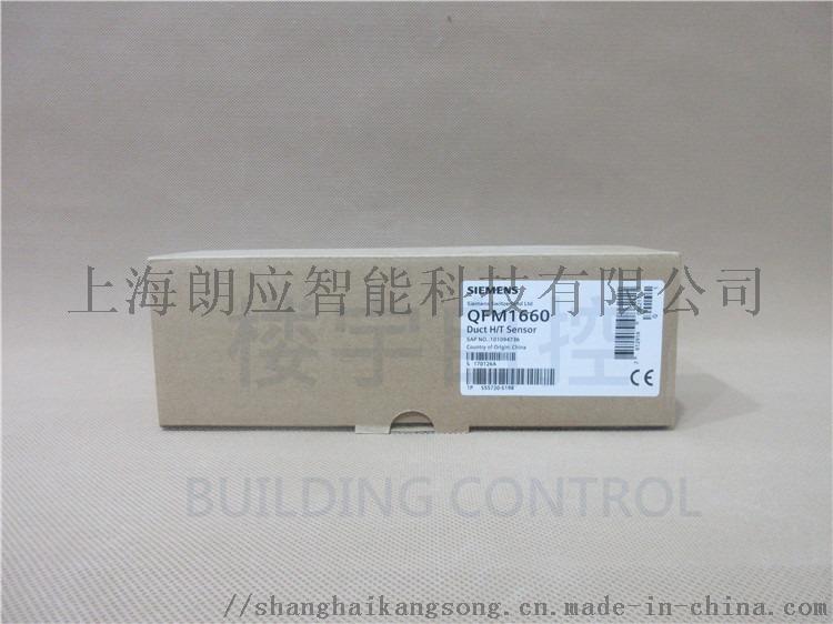 西门子风管温湿度传感器QFM1660变送器816136412