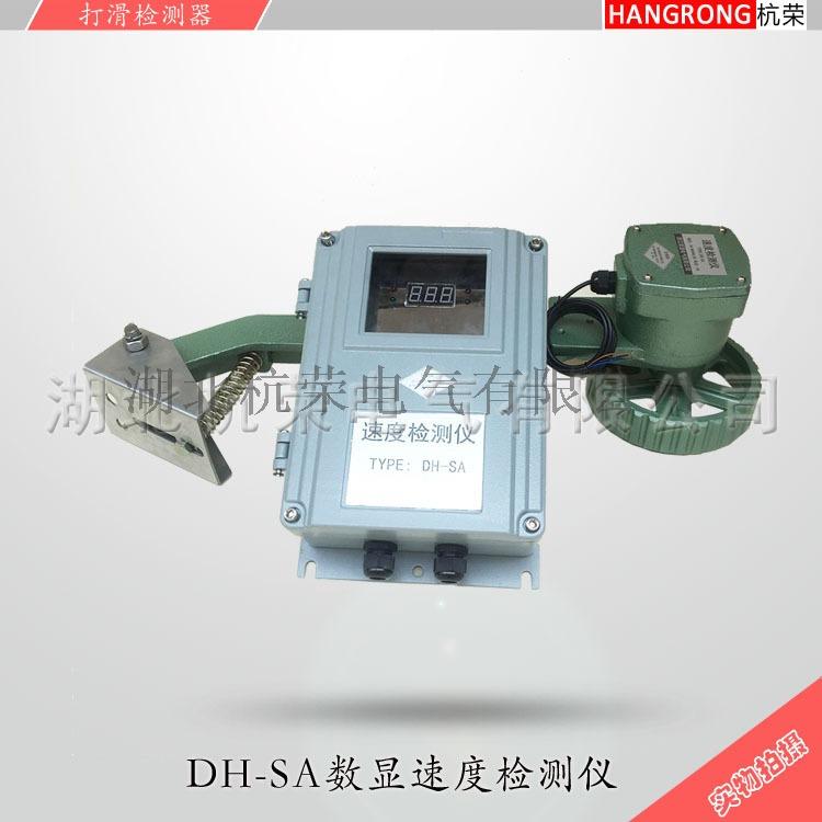 DH-SA数显速度检测仪3.jpg