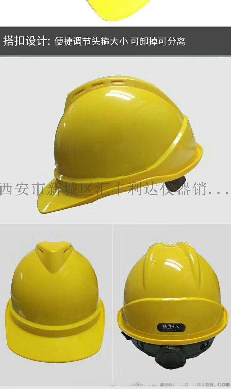 西安安全帽玻璃鋼安全帽13659259282838478545