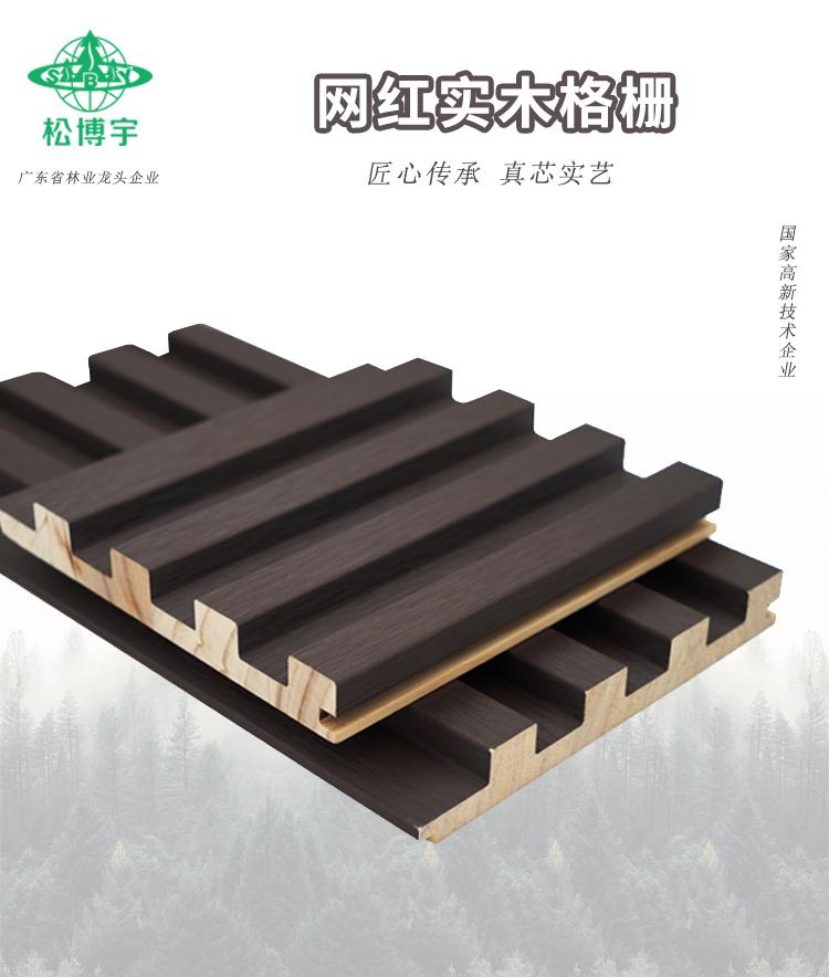 网红实木格栅板 (2).jpg