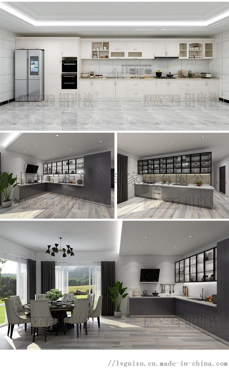 全铝家具铝材全铝橱柜型材铝合金整体橱柜 全铝柜子142920065
