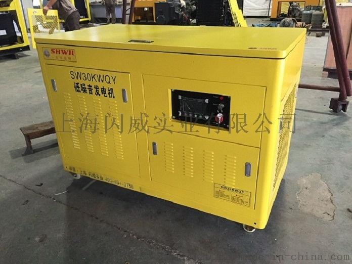 汽油发电机30KW 5G电信通信设备建设  922536605