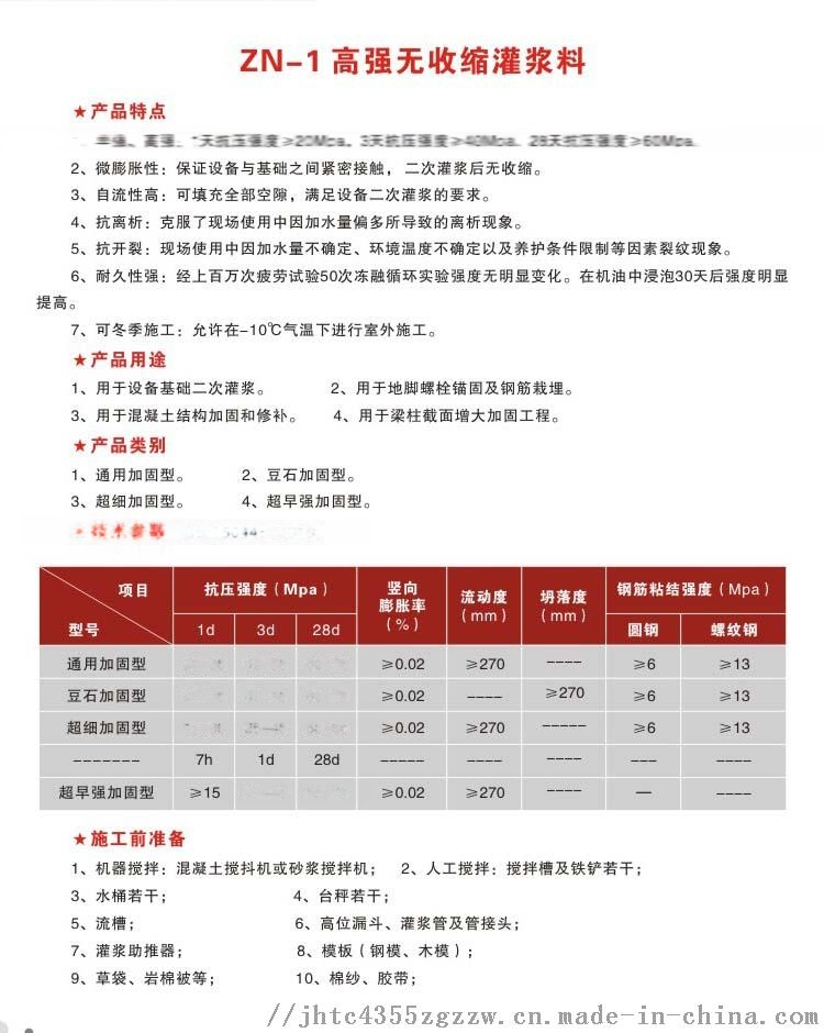 北京高强无收缩灌浆料C60灌浆料厂家861195625