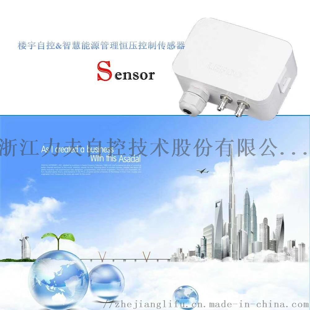空调微差压变送器 空气差压传感器 洁净室压差变送器909157225