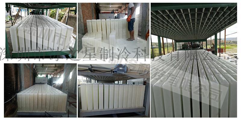 10吨直冷式块冰机冷藏保鲜降温大型工业块冰机厂家58292332