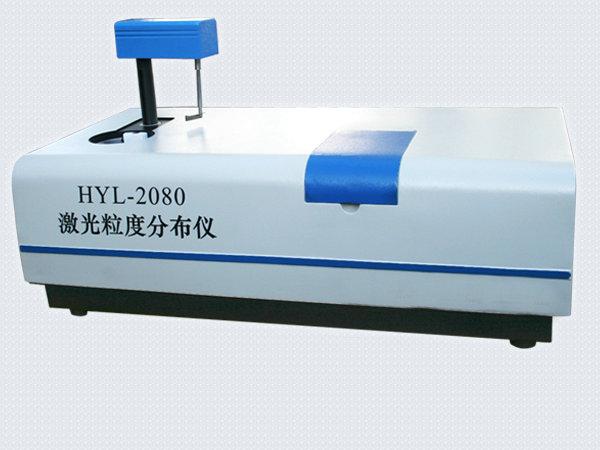 HYL-2080全自动激光粒度分布仪.jpg