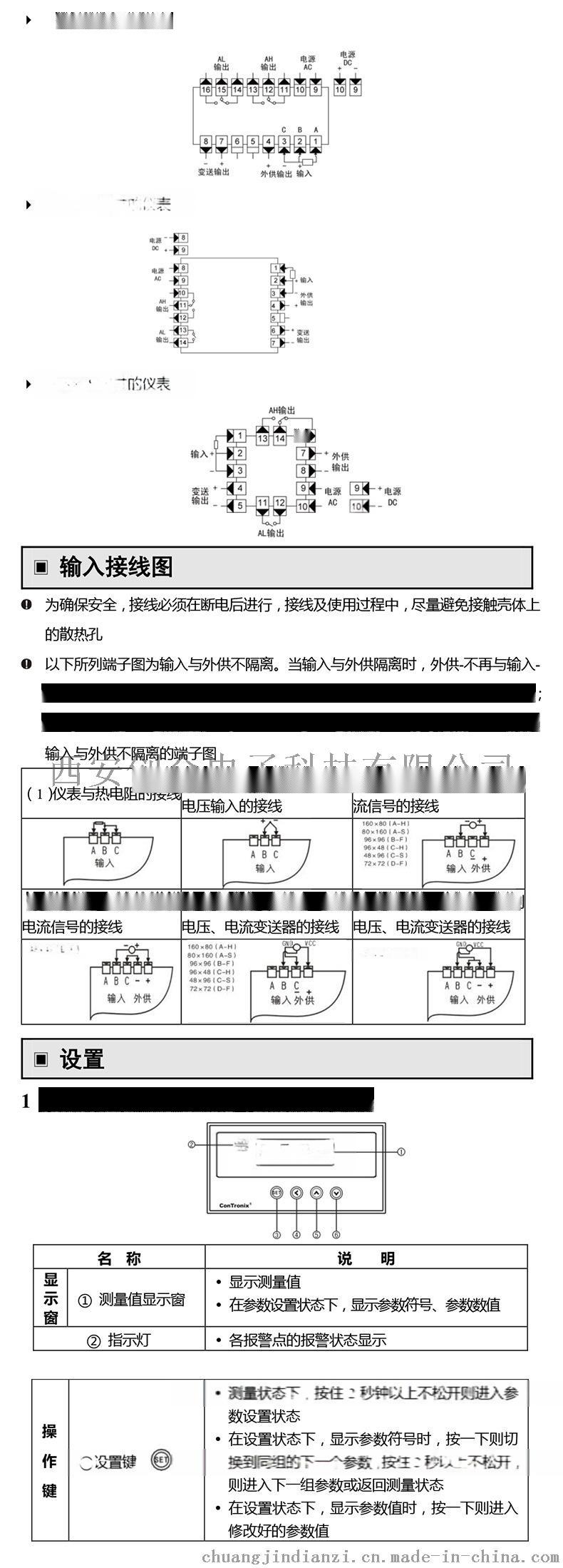 智能数显控制器 万能输入型压力液位温度控制器57946765