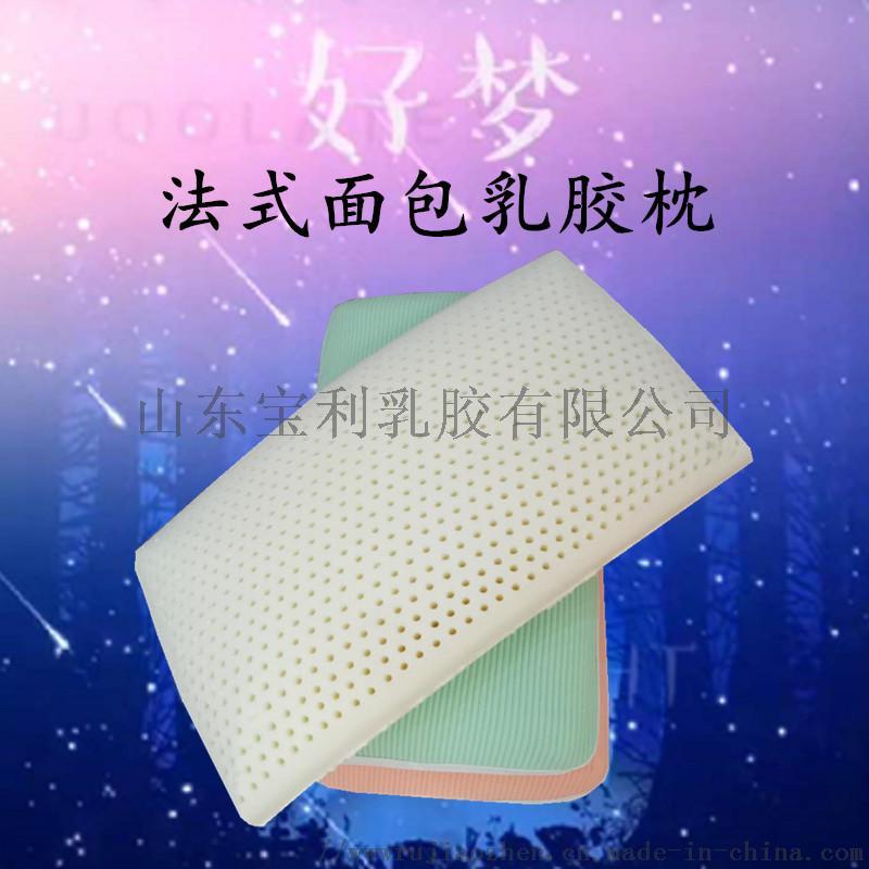 松禾源品牌天然乳胶枕生产厂家法式面包乳胶枕的好处792065262