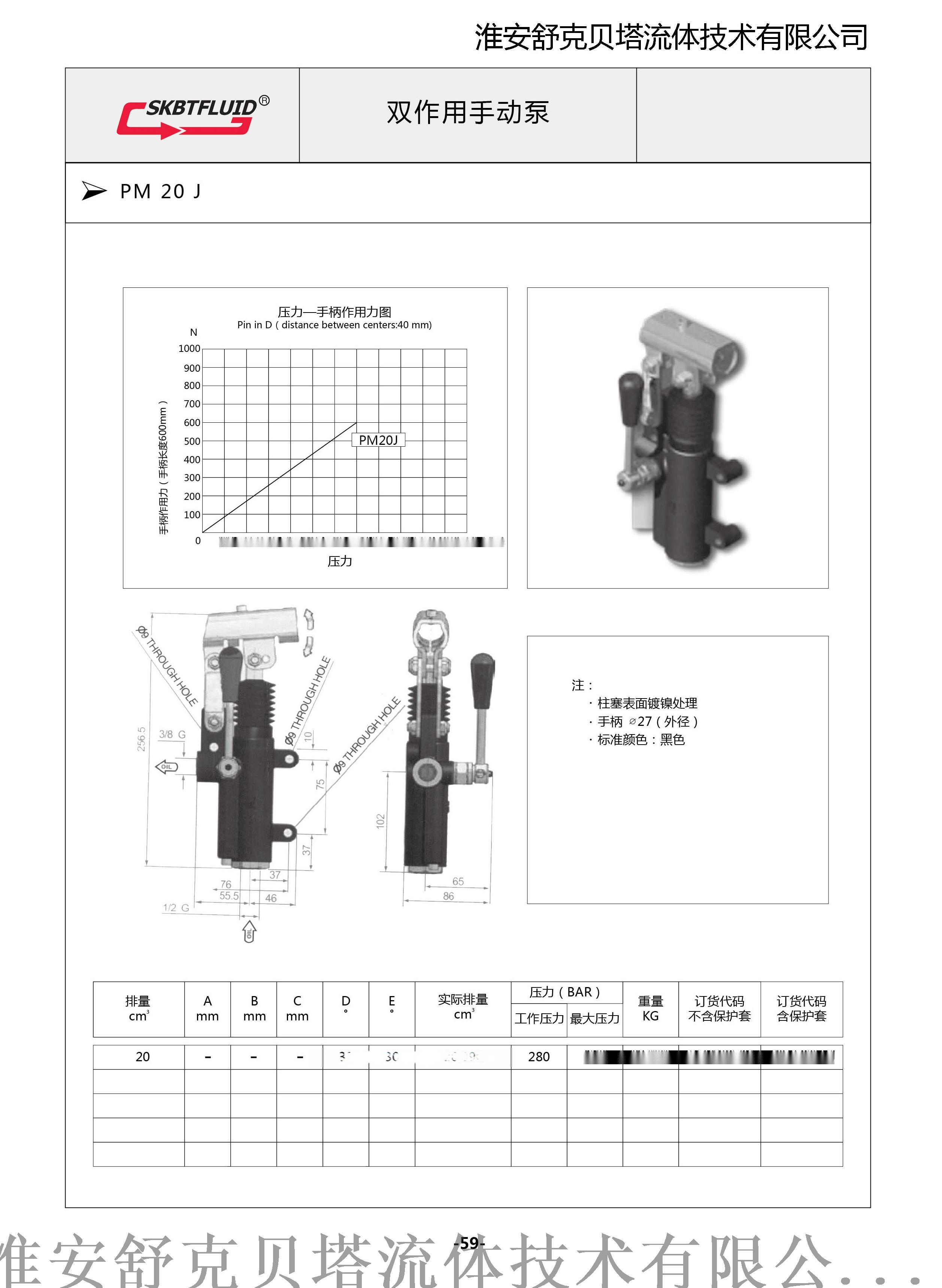 PM25单作用手动泵95338725