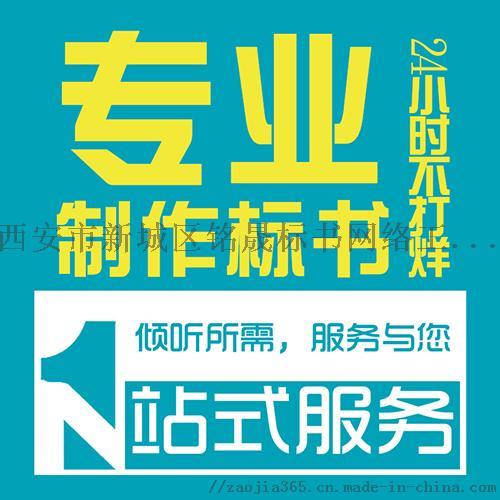 陝西專業標書製作公司-全國投標文件/投標書代寫服務832070672