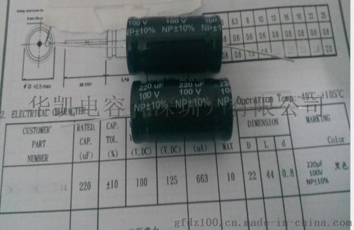 NP-BP无极性铝电解电容器31856195