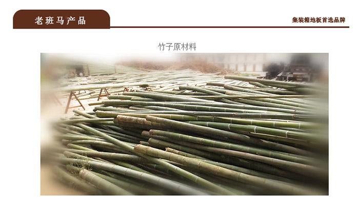 集裝箱竹木地板-2.jpg